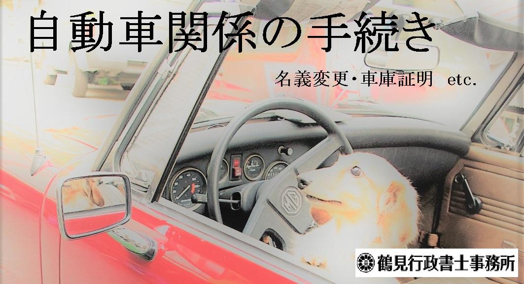 鶴見行政書士事務所では、車庫証明、名義変更など、自動車関係の手続も承っております。